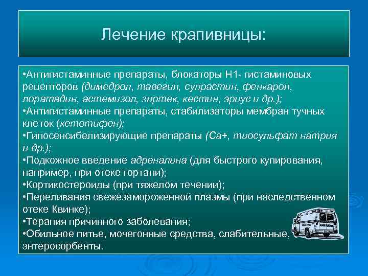 Лечение крапивницы: • Антигистаминные препараты, блокаторы Н 1 - гистаминовых рецепторов (димедрол, тавегил, супрастин,
