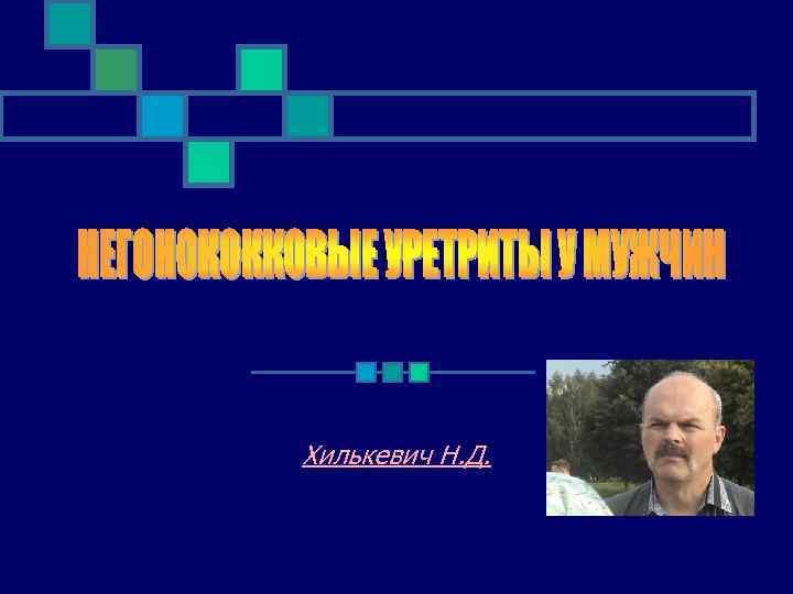 Хилькевич Н. Д.