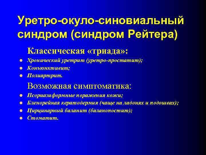 Уретро-окуло-синовиальный синдром (синдром Рейтера) Классическая «триада» : l l l Хронический уретрит (уретро-простатит); Конъюнктивит;