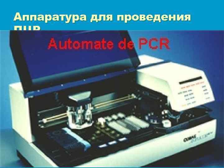 Аппаратура для проведения ПЦР