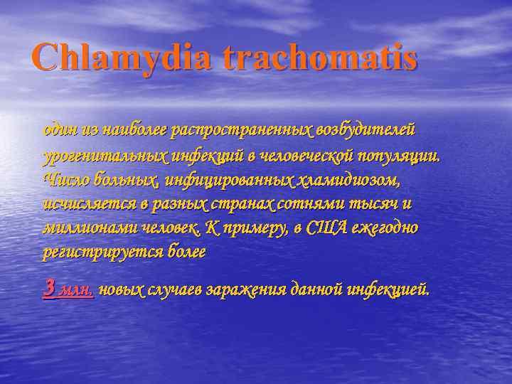 Chlamydia trachomatis один из наиболее распространенных возбудителей урогенитальных инфекций в человеческой популяции. Число больных,
