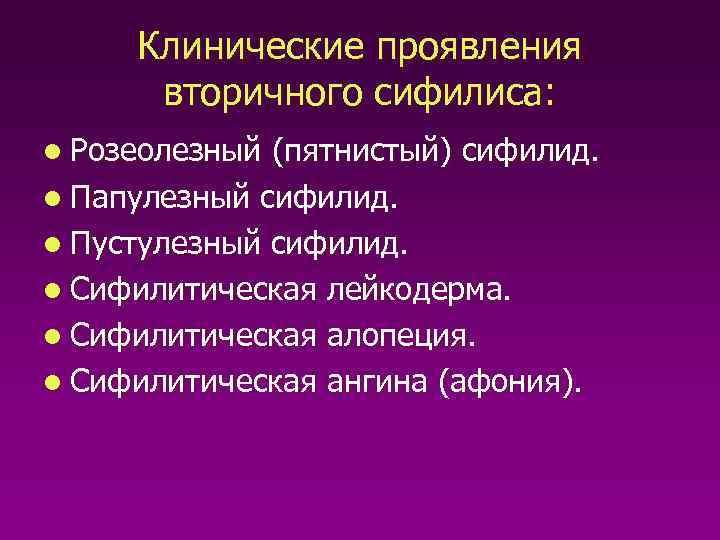 Клинические проявления вторичного сифилиса: l Розеолезный (пятнистый) сифилид. l Папулезный сифилид. l Пустулезный сифилид.
