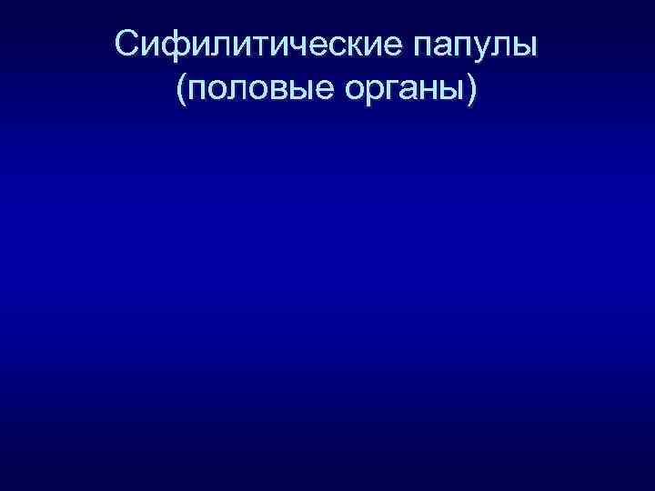 Сифилитические папулы (половые органы)