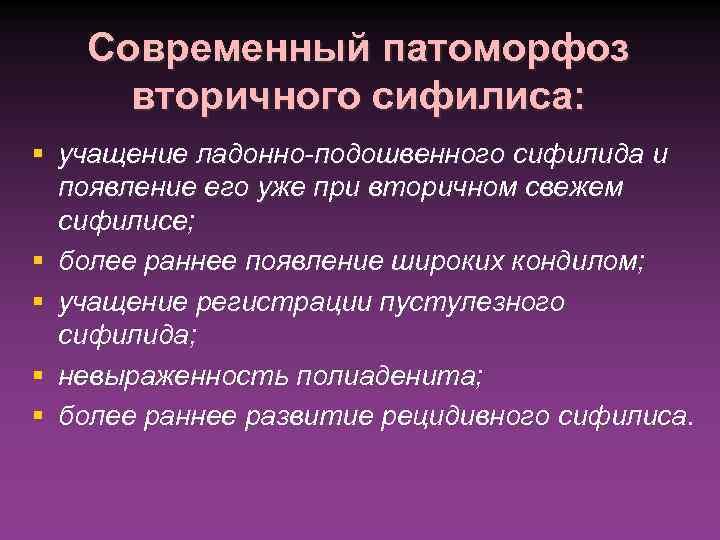 Современный патоморфоз вторичного сифилиса: § учащение ладонно-подошвенного сифилида и появление его уже при вторичном