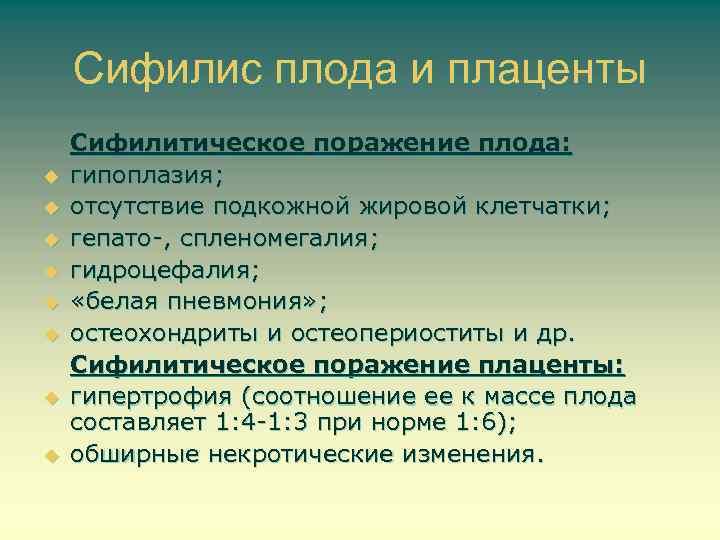 Сифилис плода и плаценты u u u u Сифилитическое поражение плода: гипоплазия; отсутствие подкожной