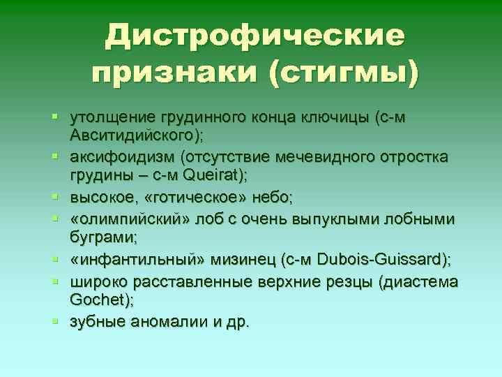 Дистрофические признаки (стигмы) § утолщение грудинного конца ключицы (с-м Авситидийского); § аксифоидизм (отсутствие мечевидного