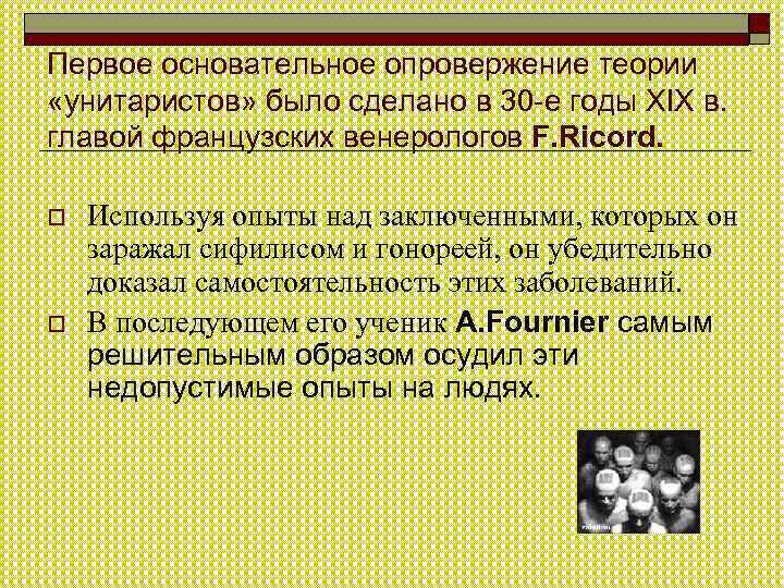 Первое основательное опровержение теории «унитаристов» было сделано в 30 -е годы XIX в. главой