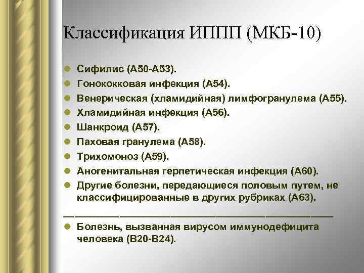 Классификация ИППП (МКБ-10) l l l l l Сифилис (А 50 -А 53). Гонококковая
