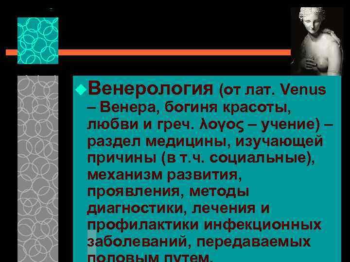 u. Венерология (от лат. Venus – Венера, богиня красоты, любви и греч. λογος –
