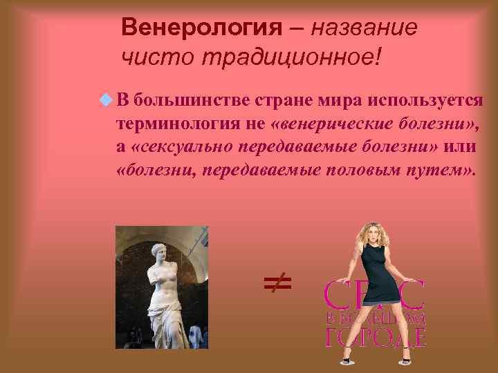 Венерология – название чисто традиционное! u В большинстве стране мира используется терминология не «венерические