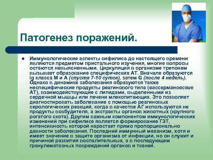 Патогенез поражений. l Иммунологические аспекты сифилиса до настоящего времени являются предметом пристального изучения, многие