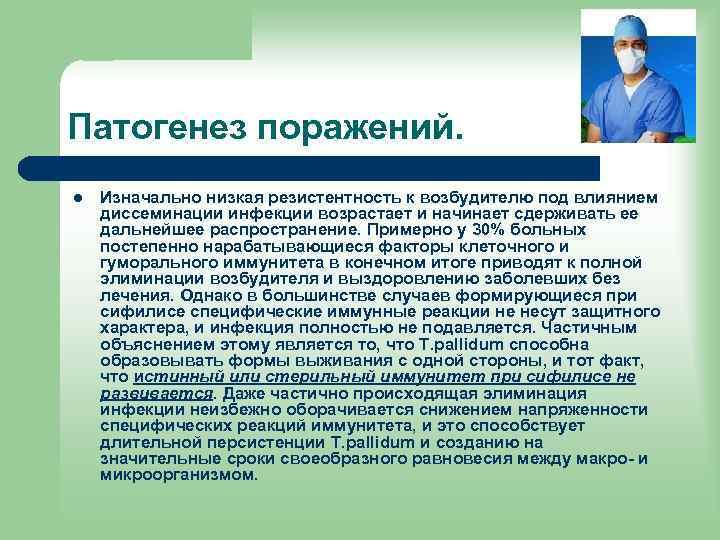 Патогенез поражений. l Изначально низкая резистентность к возбудителю под влиянием диссеминации инфекции возрастает и