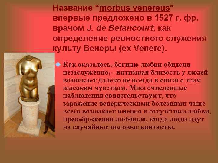 """Название """"morbus venereus"""" впервые предложено в 1527 г. фр. врачом J. de Betancourt, как"""