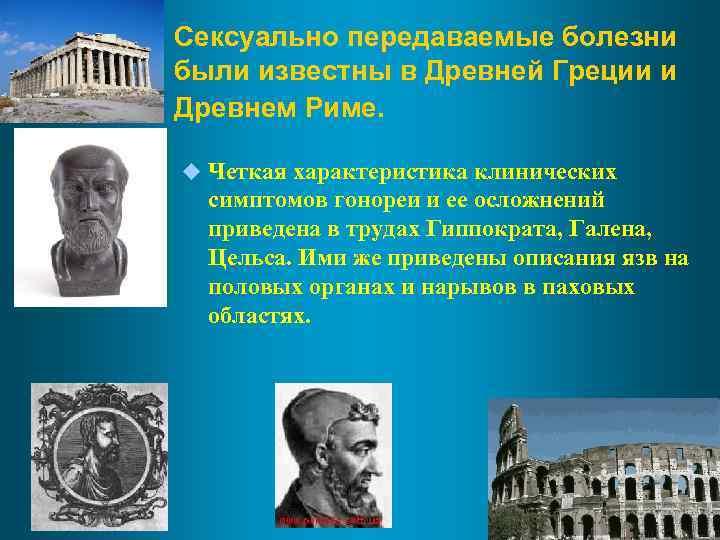 Сексуально передаваемые болезни были известны в Древней Греции и Древнем Риме. u Четкая характеристика