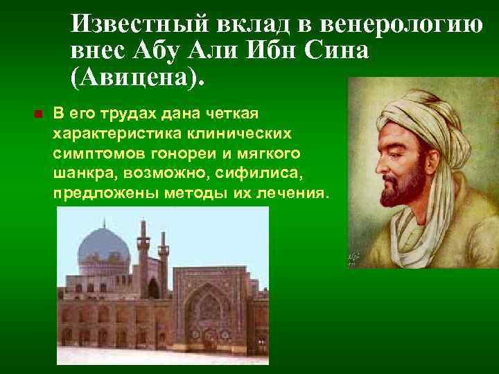 Известный вклад в венерологию внес Абу Али Ибн Сина (Авицена). n В его трудах