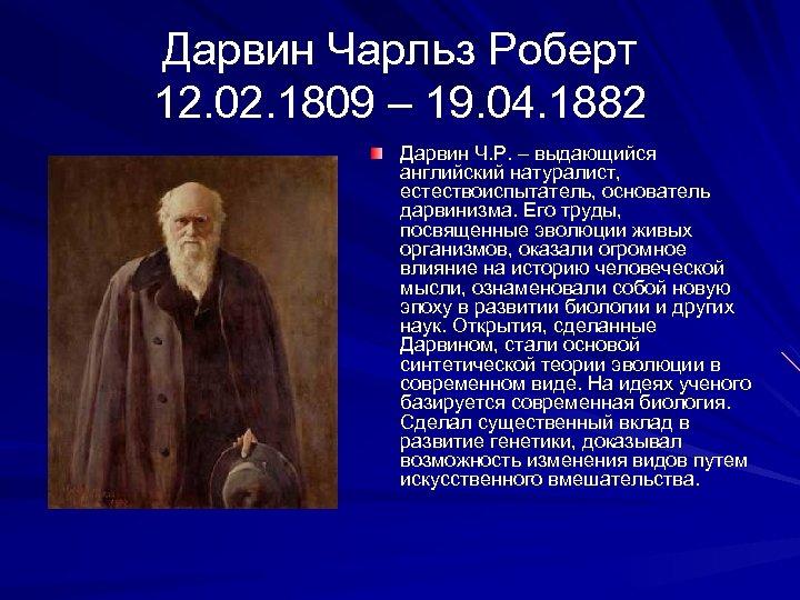 Дарвин Чарльз Роберт 12. 02. 1809 – 19. 04. 1882 Дарвин Ч. Р. –