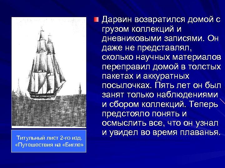 Титульный лист 2 -го изд. «Путешествия на «Бигле» Дарвин возвратился домой с грузом коллекций