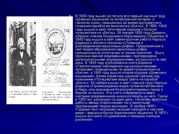 В 1839 году вышел из печати его первый научный труд «Дневник изысканий по естественной