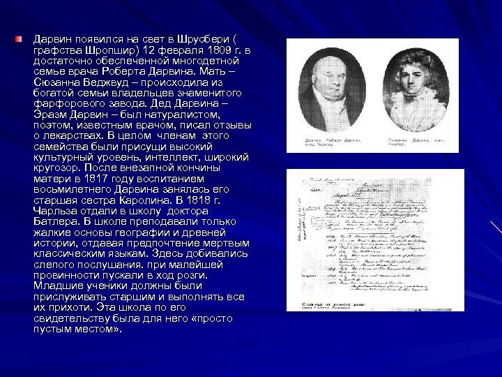 Дарвин появился на свет в Шрусбери ( графства Шропшир) 12 февраля 1809 г. в