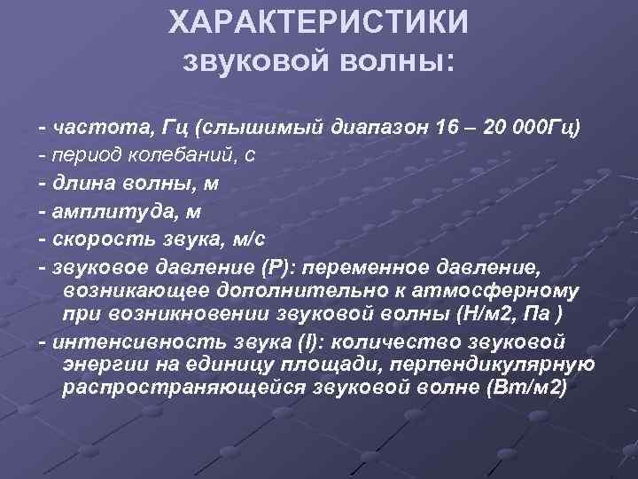 ХАРАКТЕРИСТИКИ звуковой волны: - частота, Гц (слышимый диапазон 16 – 20 000 Гц) -