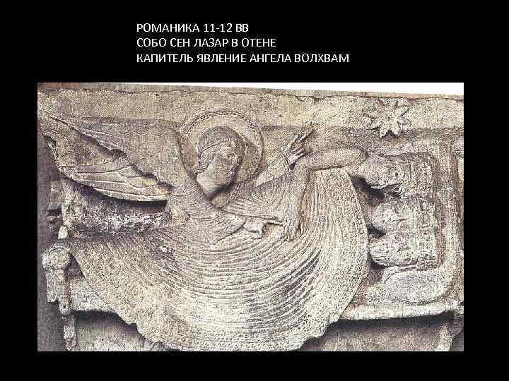 РОМАНИКА 11 -12 ВВ СОБО СЕН ЛАЗАР В ОТЕНЕ КАПИТЕЛЬ ЯВЛЕНИЕ АНГЕЛА ВОЛХВАМ