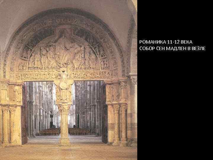 РОМАНИКА 11 -12 ВЕКА СОБОР СЕН МАДЛЕН В ВЕЗЛЕ