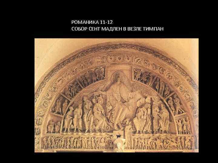 РОМАНИКА 11 -12 СОБОР СЕНТ МАДЛЕН В ВЕЗЛЕ ТИМПАН