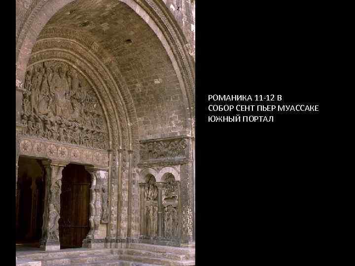 РОМАНИКА 11 -12 В СОБОР СЕНТ ПЬЕР МУАССАКЕ ЮЖНЫЙ ПОРТАЛ