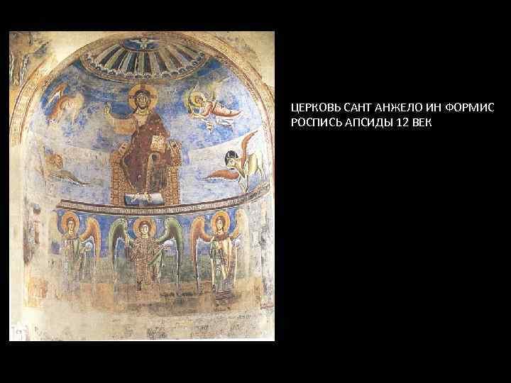 ЦЕРКОВЬ САНТ АНЖЕЛО ИН ФОРМИС РОСПИСЬ АПСИДЫ 12 ВЕК