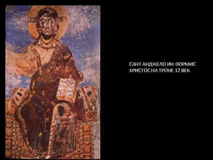 САНТ АНДЖЕЛО ИН ФОРМИС ХРИСТОС НА ТРОНЕ 12 ВЕК