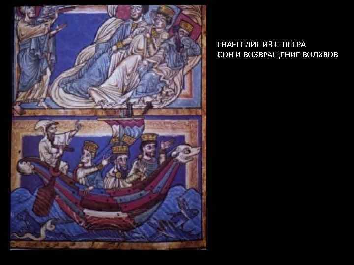 ЕВАНГЕЛИЕ ИЗ ШПЕЕРА СОН И ВОЗВРАЩЕНИЕ ВОЛХВОВ