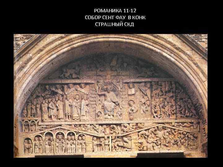 РОМАНИКА 11 -12 СОБОР СЕНТ ФАУ В КОНК СТРАШНЫЙ СКД