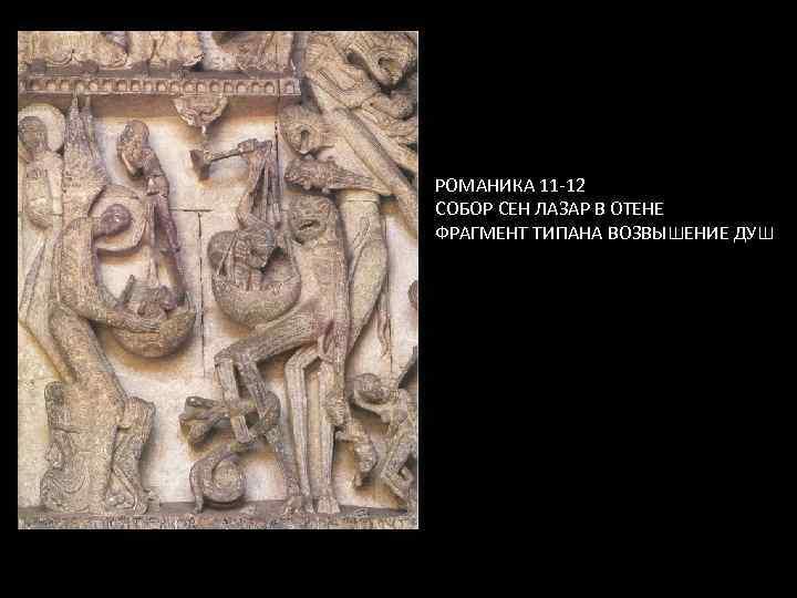РОМАНИКА 11 -12 СОБОР СЕН ЛАЗАР В ОТЕНЕ ФРАГМЕНТ ТИПАНА ВОЗВЫШЕНИЕ ДУШ