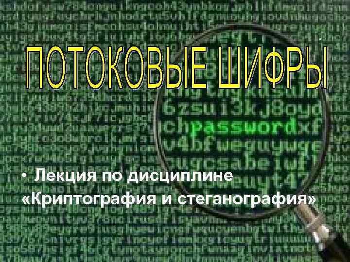 . • Лекция по дисциплине «Криптография и стеганография»