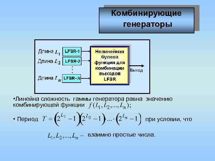 Комбинирующие генераторы • Линейна сложность гаммы генератора равна значению комбинирующей функции • Период при