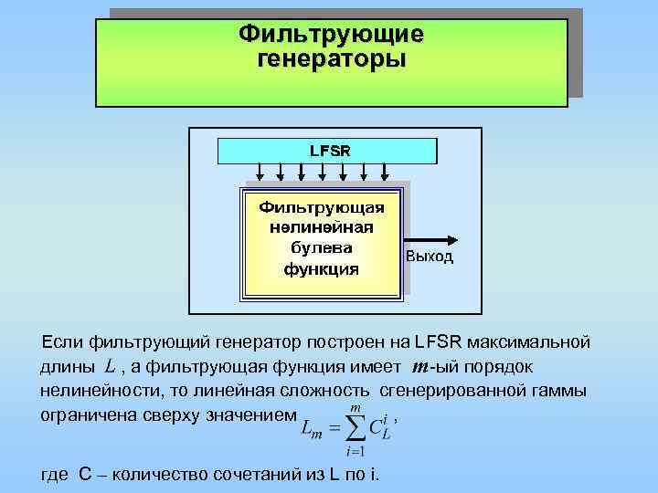 Фильтрующие генераторы Если фильтрующий генератор построен на LFSR максимальной длины , а фильтрующая функция