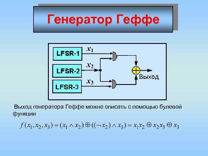 Генератор Геффе Выход генератора Геффе можно описать с помощью булевой функции
