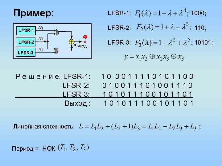 Пример: LFSR-1: 1000; LFSR-2: 110; LFSR-3: 10101; Р е ш е н и е.
