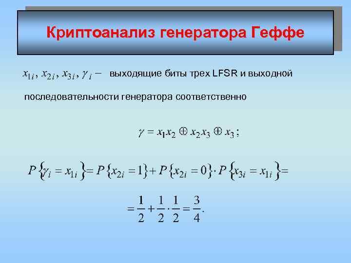 Криптоанализ генератора Геффе выходящие биты трех LFSR и выходной последовательности генератора соответственно