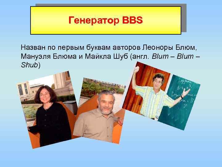 Генератор BBS Назван по первым буквам авторов Леоноры Блюм, Мануэля Блюма и Майкла Шуб
