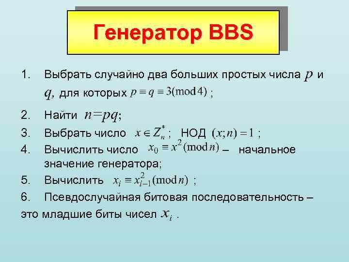Генератор BBS 1. 2. 3. 4. Выбрать случайно два больших простых числа p и