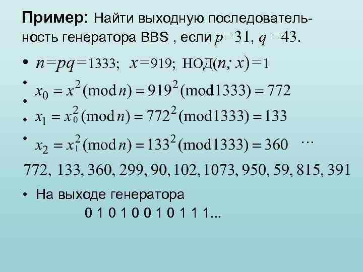 Пример: Найти выходную последовательность генератора BBS , если p=31, q =43. • n=pq=1333; х=919;