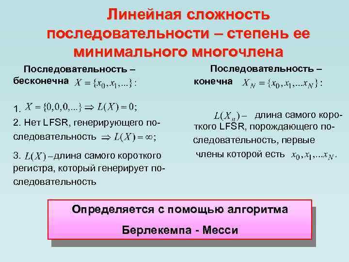 Линейная сложность последовательности – степень ее минимального многочлена Последовательность – бесконечна 1. 2. Нет
