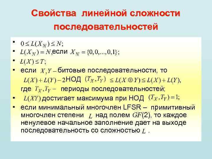 Свойства линейной сложности последовательностей • если • • если битовые последовательности, то НОД где