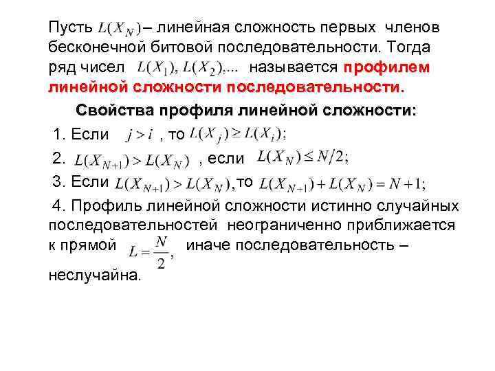 Пусть – линейная сложность первых членов бесконечной битовой последовательности. Тогда ряд чисел называется
