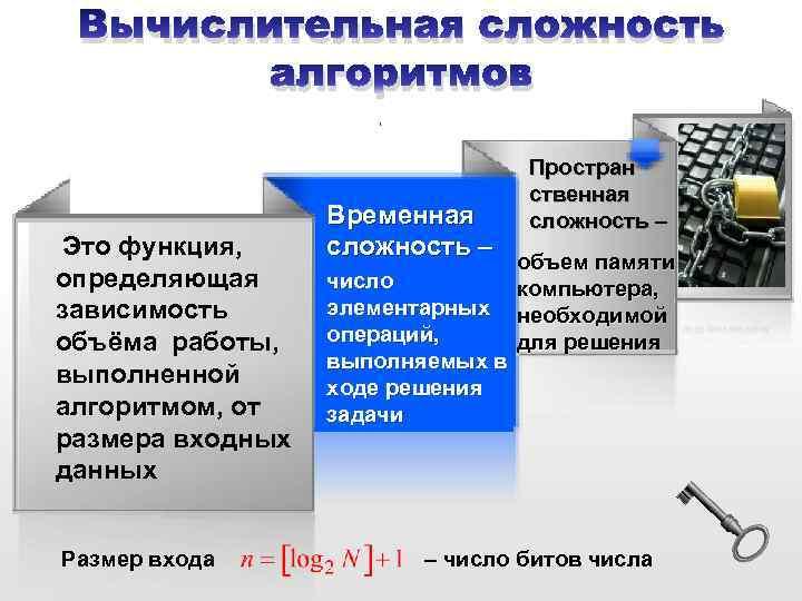 Вычислительная сложность алгоритмов Это функция, определяющая зависимость объёма работы, выполненной алгоритмом, от размера входных