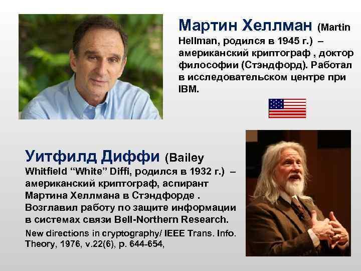 Мартин Хеллман (Martin Hellman, родился в 1945 г. ) – американский криптограф , доктор