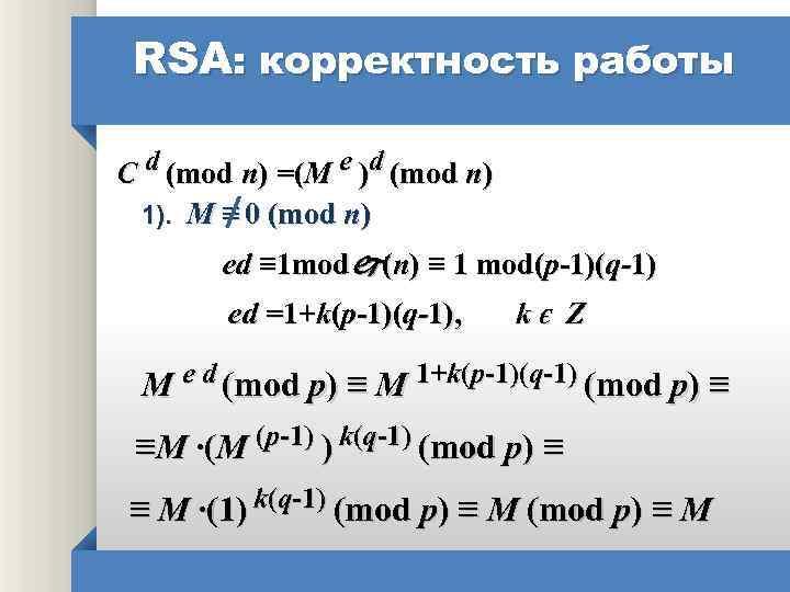RSA: корректность работы C d (mod n) =(M e )d (mod n) 1). M
