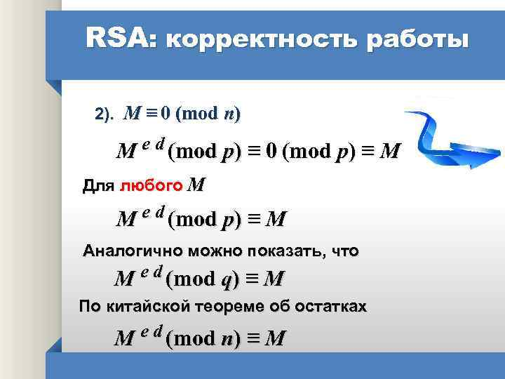 RSA: корректность работы 2). M ≡ 0 (mod n) M e d (mod p)