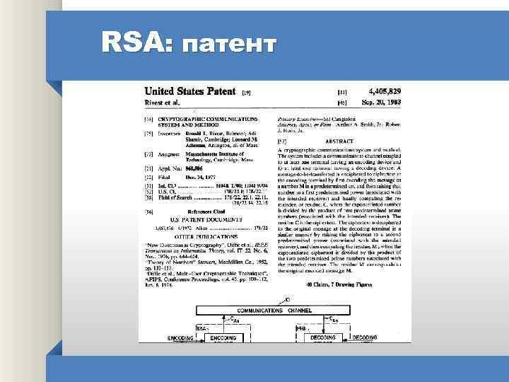 RSA: патент